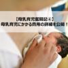 母乳育児にかかる費用は3万8千円!