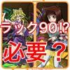 モンスト日記「孔雀舞&杏子のラック90問題⁉️わくわくの実☆考察」2019/02/25