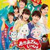 【埼玉】イベント「よしお兄さん、りさお姉さんステージショー」が2019年12月7日(土)に開催