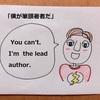 【BBAの使えるドラマ英語】I'm the lead author.~僕が筆頭著者だ!