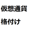 日本人による仮想通貨格付けランキングまとめ!ETH強し! 【随時更新】