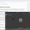 Blender 2.8のPython APIドキュメントを少しずつ読み解く Python APIの概要 その1