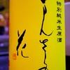 まんさくの花 特別純米生原酒 直汲み2019
