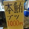 (´・ω`・)エッ?これが1000円とね!!!
