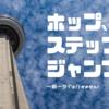 【週刊E&A】戦術なくして全壊は取れません!?