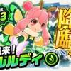 【バクレツモンスター】ルルディの評価