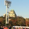 11/25、大阪マラソン