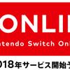 【スイッチ】任天堂スイッチ オンラインで一部のコンテンツが有料化?具体的な価格や支払い方法