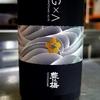 豊能梅 純米吟醸 G✖A 火入瓶貯蔵 五代目の夢酒
