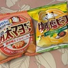 山よし:わさビーフ/明太マヨビーフ/ゆず塩ビーフ/鶏チャーシュー味/濃ってりポテト てりやきチーズ味/男気わさビーフ