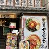 麺屋やまひで 八丁堀店(中区)台湾まぜそば