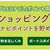 ECナビの登録方法!スマホ&PC版画像付き♪2019年まとめ!