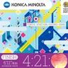 東京マラソン2017 サブ4.5達成!レースレポ⑥備忘録