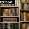 学徒の人生を圧倒的に変えた本たち