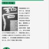 碧梧桐俳句集 ―俳句と象徴