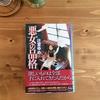悪女になり切れない悪女へ。東京創元社から待望の新刊、辻堂ゆめ「悪女の品格」を読みました。