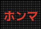 関西弁の【ほんま】を【本間】って変換するやつのIQは2以下
