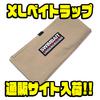 【SWIMBAIT UNDER GROUND】ビッグベイト収納可能のソフトケース「XLベイトラップ」通販サイト入荷!