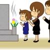 お墓の種類と選び方:遺された人たちのことを考えよう