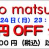 ★yuriko matsumoto サマーセール1500円OFFクーポン