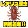 【DUO】喰わせのムシワーム「レアリス忍虫」に新色追加!