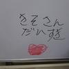 """【木曽さんちゅうは""""ぷちビッグダディ""""】第735回「ぷちビッグダディは外で学ぶ」"""