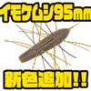 【ジークラック】高比重イモ型ソフトルアー「イモケムシ95mm」新色追加!