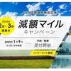 ANA国際線特典航空券 【減額マイル】キャンペーン ヤンゴン行きビジネスクラスを取りました