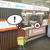 ロッカー迷子の救世主!ソウル駅・ホンデ駅で荷物を預かって欲しい場合