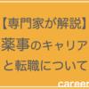 薬事申請のキャリアと転職について