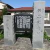 「熊本市清水亀井土地区画整理事業竣工記念碑」