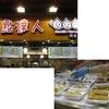 香港で飲茶 一人旅にもってこい テイクアウェイ専門の点心をお手軽に街角で食べよう^^