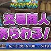 【イベント情報】交易商人あらわる!