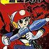 『光速エスパー (1) Kindle版』 松本零士 eBookJapan Plus