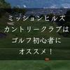 ミッションヒルズカントリークラブはゴルフ初心者にオススメ!