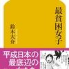 【読書】最貧困女子を読んでみた感想