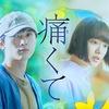 住野よる「青くて痛くて脆い」が吉沢亮と杉咲花のW主演で映画化!〜過去レビュー記事から見る映像化の困難さ〜