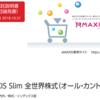 eMAXIS Slim全世界株(オールカントリー)の実力や如何に!?