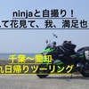 渥美半島ツーリング!!弾丸バイク旅するよ!!第二部(ninja650)