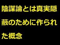 【千円札・逆さ富士の謎②】疑惑!WJFプロジェクトは何かを隠蔽しようとしてるのか?