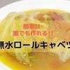 「料理挑戦」ダッチオーブンで無水料理!!ロールキャべツを作ってみた!!