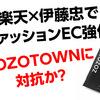楽天が伊藤忠商事と提携してファッションジャンルのECを強化!ZOZOTOWNに対抗するつもりらしいゾ!