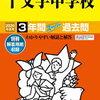 ついに東京&神奈川で中学受験解禁!本日2/3 21時台にインターネットで合格発表をする学校は?