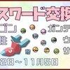 パスワード交換会!!ポリゴンガンテツボール7種類&ウルトラサファリコンペボール配布!!