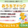 TV雑感:ガイヤの夜明け「がんを早期発見!命を救うニッポンの技術」&自宅検診についての案件