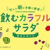 カゴメ|忙しい朝に手軽に野菜!飲むカラフルサラダ キャンペーン合計1,500名に当たる!