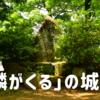 「麒麟がくる」第1回に登場した明智城と稲葉山城はどんなお城か