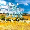 制作メモ;武満徹 / 翼 Vo & pianoアレンジ
