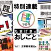 新歓特別連載:たまげきのおしごと vol.1 主宰脚本演出編