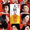 "<span itemprop=""headline"">★「大映女優祭」が12月9日~「角川シネマ新宿」にて開催。</span>"